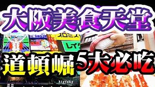 大阪道頓堀美食,5大必食,遊船河、購物娛樂Dotonbori Food Street shopping boat trip