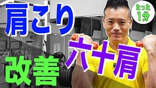 【60代肩こり】プロトレーナー直伝!六十肩の改善トレーニング