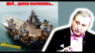 Табах: Авианосец Адмирал Кузнецов - Путин, как и Кузя, сам себя пoтoпuт. SobiNews