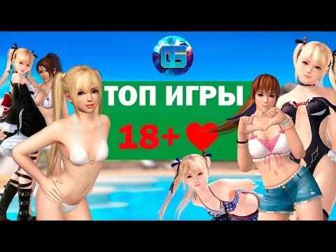 Топ Игры 18+ ❤️ | Лучшие Эротические игры для взрослых