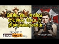 Resident Evil The Final Chapter Movie Review In Tamil by Jackiesekar