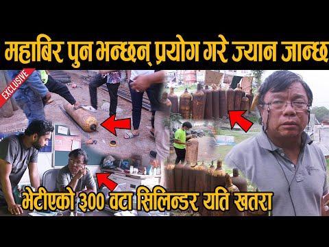 Exclusive: महाबिर पुनको ठोकुवा - ललितपुरमा भेटिएको सिलिन्डर प्रयोग गरे ज्यान जाने | ३५ वर्ष पुरानो
