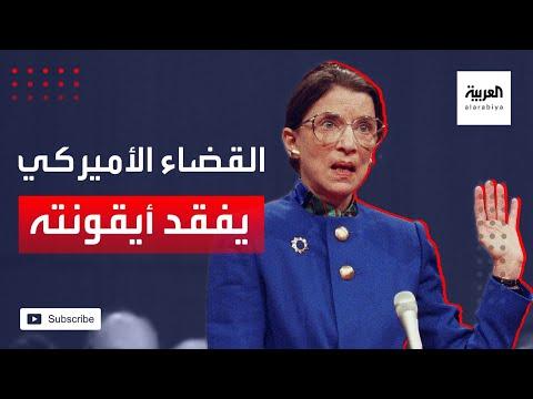 العرب اليوم - شاهد: معلومات عن روث غينسبيرغ أيقونة القضاء الأميركي