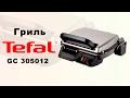 Контактный гриль Tefal GC3050