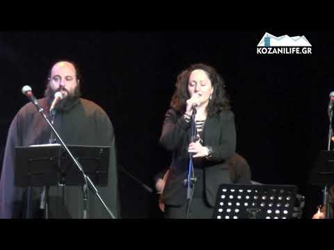 Κοζάνη: Μουσικό «μνημόσυνο» ήταν η συναυλία του Γ. Πουλαντσακλή για την επέτειο των 100 ετών από τη γενοκτονία των Ποντίων