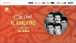 تحميل اغاني Jil Jilala - Al khalayaq (2)   جيل جيلالة   الخلايق   Al Khalayaq   ألبوم الخلايق MP3