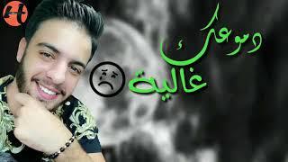 تحميل و مشاهدة Nouamane Belaiachi - Dmou3ak Ghalya (Exclusive Lyrics Video) 2019 | نعمان بلعياشي - دموعك غالية MP3