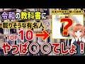 【海外の反応】衝撃!「令和の教科書に載りそうな有名人」を日本の中高生に聞いた結果!台湾人「やっぱ○○でしょ!」【台湾人の反応】