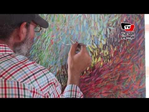 ٦٥ فنان من العالم يشاركون في «سهل حشيش الدولي للفون التشكيلية»