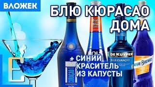 Простой рецепт БЛЮ КЮРАСАО в домашних условиях
