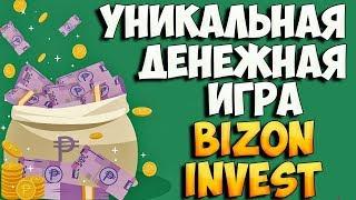 BizonInvest работает 1135 день.Обзор игры для заработка, можно без вложений