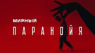 Мирный - Паранойя (Премьера трека, 2019)