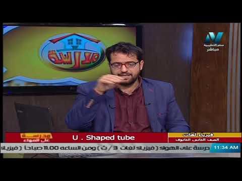فيزياء لغات للصف الثاني الثانوي 2021 ( ترم 2 ) الحلقة 6 - U. Shaped Tube