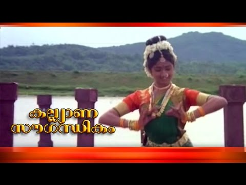 Kalyaana Sougandhikam... Song From Malayalam Full Movie - Kalyana Sowgandhikam - [ KS Chithra ] [HD]