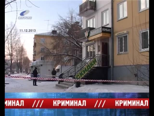 «Место происшествия – Ангарск» 16 декабря 2013 г.