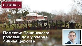 Как выглядит особняк Пашинского в селе Хлепча