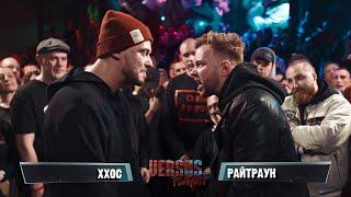 VERSUS PLAYOFF: ХХОС VS Райтраун (14)
