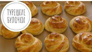 Турецкие БУЛОЧКИ к чаю - рецепт булочек на молоке