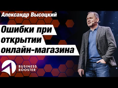 Как открыть интернет-магазин и не прогореть? / Александр Высоцкий 18+