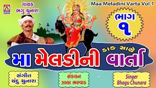 Gujarati Lok Varta || Maa Meldi Ni Varta (Daak Sathe) Part -1 || Bhagu Chunara | Maa Meldi Na Dakla