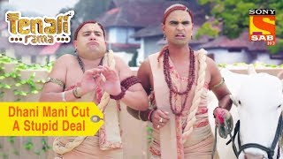 Your Favorite Character | Dhani Mani Cut A Stupid Deal | Tenali Rama
