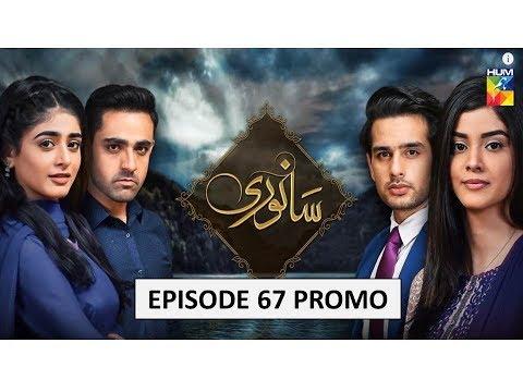 Sanwari Episode #67 Promo HUM TV Drama 27 November 2018 || Sanwari Episode #67 Teaser