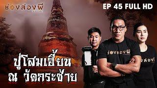 ปู่โสมที่เฮี้ยนที่สุดในประเทศไทย ณ วัดกระซ้าย EP.45 (Full) I ช่องส่องผี
