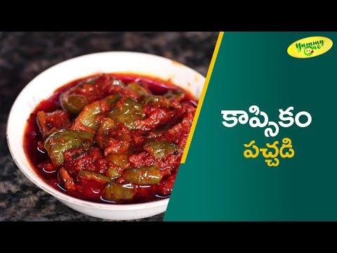 How to Make Capsicum Pachadi (Pickle) || YummyOne