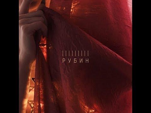 ChillyChill - Рубин (альбом).