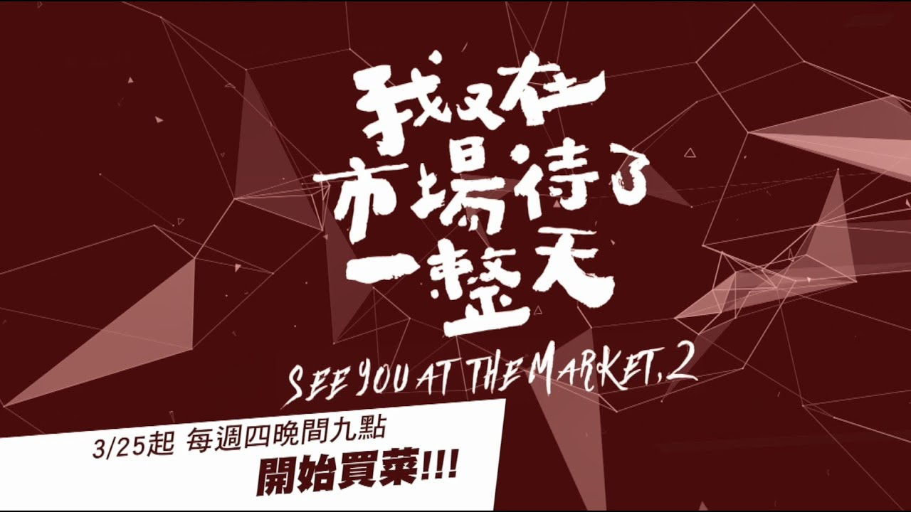 See You At The Market 2