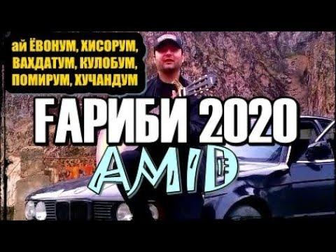 Amid - Гариби 2020 Кисми 1 (Клипхои Точики 2020)