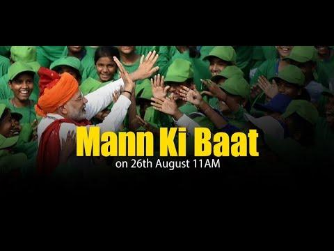 PM Modi's Mann Ki Baat, August 2018