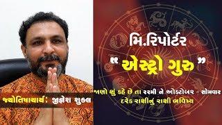 22th Monday: Know Today's Horoscope Today's Your Day by Jyotishacharya Shri Jignesh Shukla