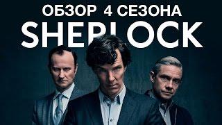 ОБЗОР ШЕРЛОКА 4 СЕЗОН (БУДЕТ ЛИ ПРОДОЛЖЕНИЕ?)