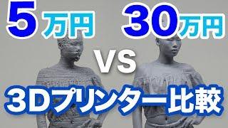 5万円機種vs30万円機種3Ⅾプリンター出力比較テスト