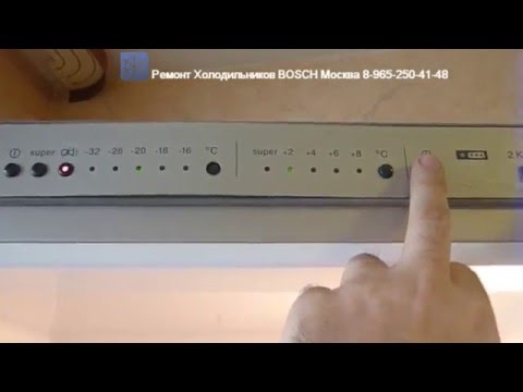 Ремонт Холодильника BOSCH Москва 8-965-250-41-48 (Бош) KGS39X48