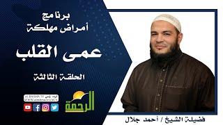 عمي القلب برنامج أمراض مهلكة مع فضيلة الشيخ أحمد جلال