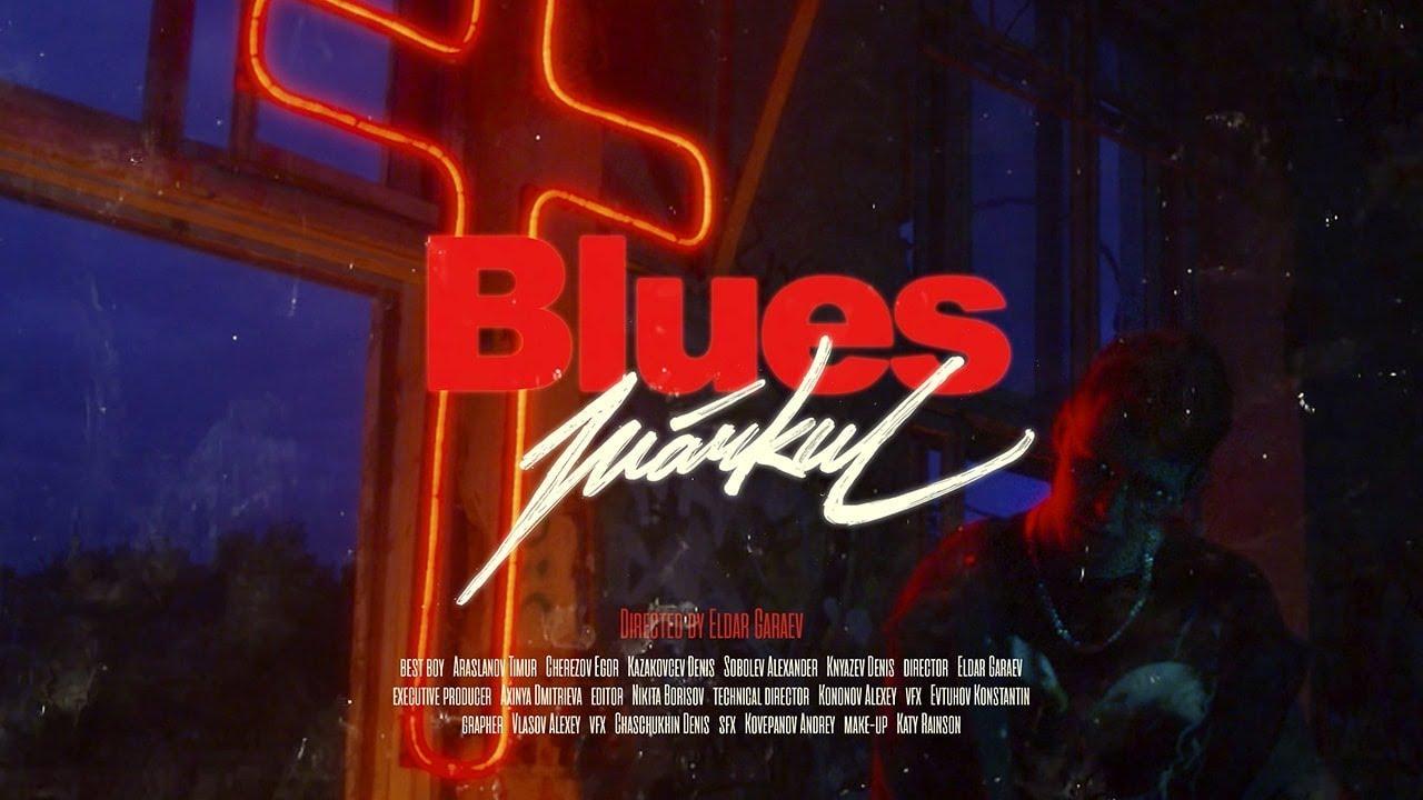 Markul — Blues