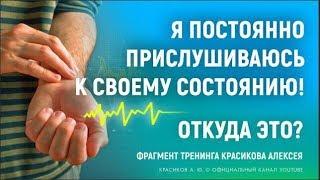 Тревога за здоровье! Почему вы ищите болезнь!?