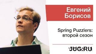 Евгений Борисов — Spring Puzzlers: второй сезон