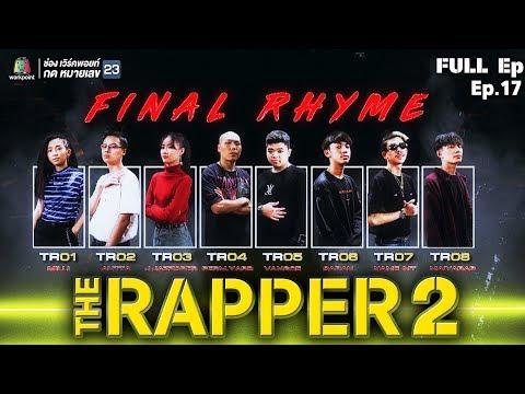 THE RAPPER 2 | EP.17 | FINAL RHYME  |  | 03 มิ.ย.62 Full HD