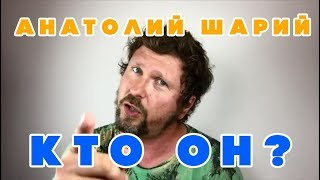 АНАТОЛИЙ ШАРИЙ - КТО ТЫ? РЕАЛЬНЫЕ ФАКТЫ О ШАРИЕ!