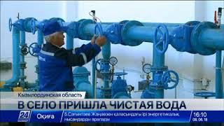 1,7 млрд тенге выделили на сельские водопроводные сети в Кызылординской области