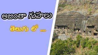 Ajanta caves in Telugu || Aurangabad