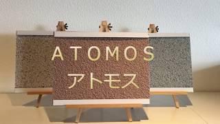 外壁 塗装 アトモス 相場