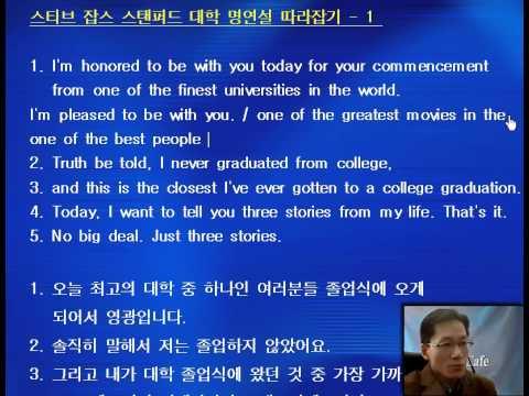 스티브 잡스 명연설 따라잡기 - 1