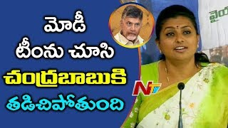 YCP MLA Roja Sensational Comments On AP CM Chandrababu Naidu | MLA Roja Press Meet