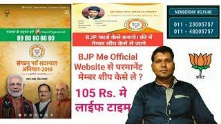 BJP मेम्बर शीप कार्ड केसे बनाये। How to Join Bharatiya Janta party (BJP) ? #bjp #bhartiyjantaparty