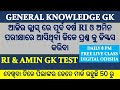 Previous Year RI & AMIN Questions discuss odia || #odiagkvideo || #odishariandaminexam