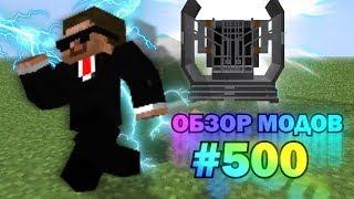 ОБЗОР МОДОВ #500 СУПЕР-УСКОРИТЕЛЬ Minecraft.